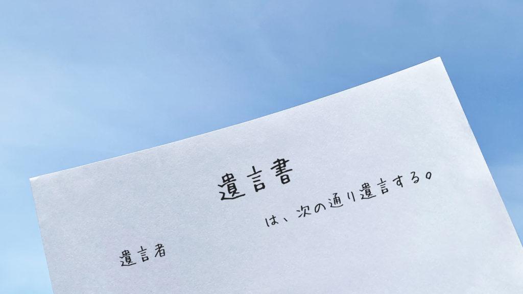 法務局による自筆証書遺言書の保管制度が始まりました。